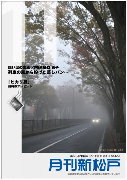 11月表紙1_ol